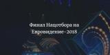Финал Нацотбора на Евровидение-2018 Украина смотреть онлайн: кто пойдет в Украине конкурса в Лиссабоне (обновляется)